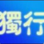 じ☆v独行-ひ