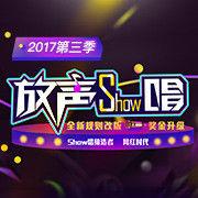 放声show唱002
