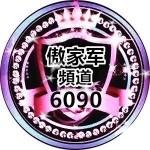 6090岁月爱骄傲